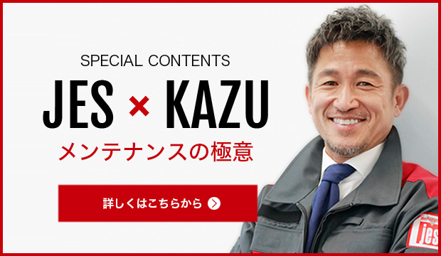 SPECIAL CONTENTS JES×KAZU メンテナンスの極意