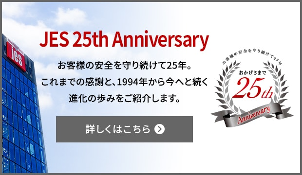 JES 25th Anniversary