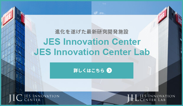 特設サイト JES INNOVATION CENTER